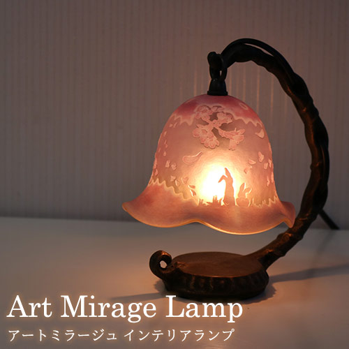 アートミラージュ インテリアランプ うらら(ピンク) インテリア 照明 ランプ 間接照明 ライト インテリア 【送料無料】