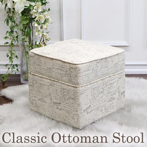 【処分特価】 オットマン 足置き スツール 1人掛け 一人掛け 1人用 一人用 ボックス リビング レター 布製 おしゃれ イス チェア 椅子 背もたれなし ソファ シンプル ミニ クラシック モダン ファブリック
