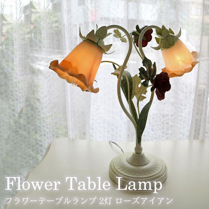 [P5倍 4/16 2時まで] テーブルランプ 2灯 フラワー ローズアイアン ランプ 照明 アンティーク 卓上 テーブルライト 照明 卓上スタンド かわいい 姫系 【送料無料】