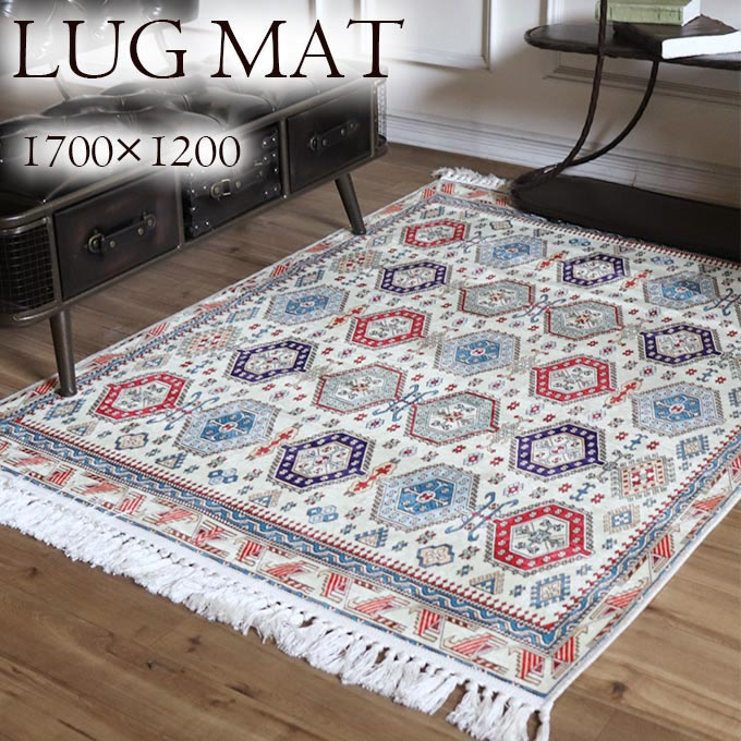 [10%OFFクーポン配布中] ラグマット 170×120cm ラグ 洗える じゅうたん 絨毯 ペルシャ絨毯調 ヨーロピアン おしゃれ マット クラシック 【送料無料】