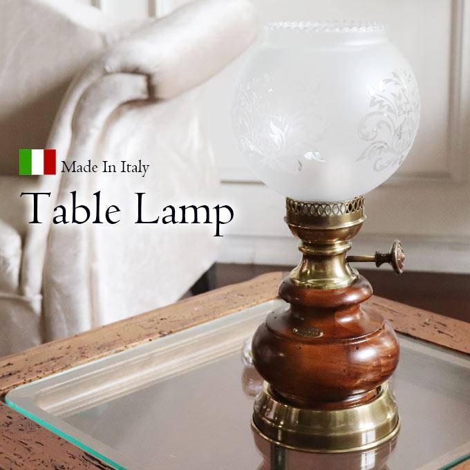 [P5倍 4/16 2時まで] イタリア製 テーブルランプ カッパーニ社 おしゃれ アンティーク スタンドライト 照明 ランプ ライト エッチングガラス 【送料無料】