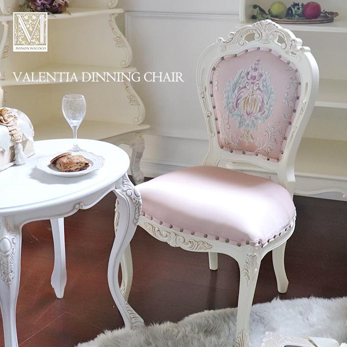 [10%OFFクーポン配布中] ダイニングチェア アイボリー ピンク 椅子 イス おしゃれ 猫脚 ロココ 姫系 アンティーク デザインチェア 木製 おしゃれ 可愛い ManonRococo マノンロココ 【送料無料】