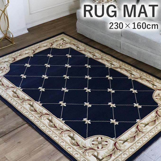 ラグ ラグマット 230×160cm 長方形 おしゃれ 柄 洗える オールシーズン フロアラグ じゅうたん 絨毯 リビング用 フレンチ ブルー クラシック 高級 【送料無料】