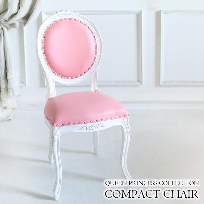 コンパクトチェア ダイニングチェア チェア 椅子 イス チェアー 木製 猫脚 姫系 おしゃれ 可愛い ピンク ホワイト ロココ アンティーク クィーンプリンセス 【送料無料】