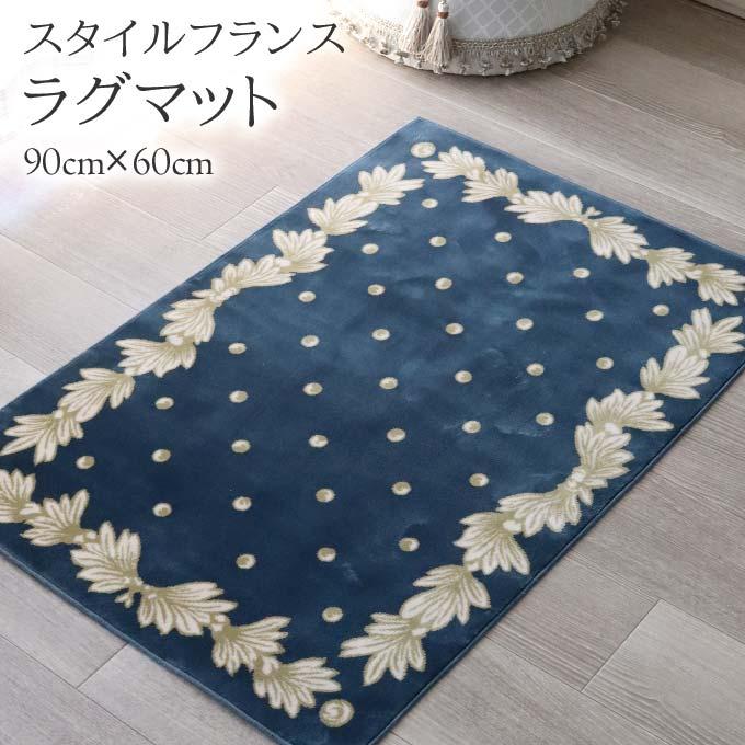 マット ラグマット コットン100% 綿 スタイルフランス 90×60cm 長方形 おしゃれ 日本製 柄 オールシーズン フロアラグ ラグ デザインラグ 玄関マット 室内 絨毯 ブルー ドット おうち時間 お家時間 模様替え