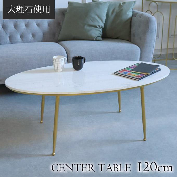 大理石 センターテーブル ローテーブル リビングテーブル コーヒーテーブル おしゃれ 幅120cm ゴールド ホワイト 白 デザイナーズ 海外インテリア 【送料無料・開梱設置付き】 おうち時間 お家時間 テレワーク 在宅