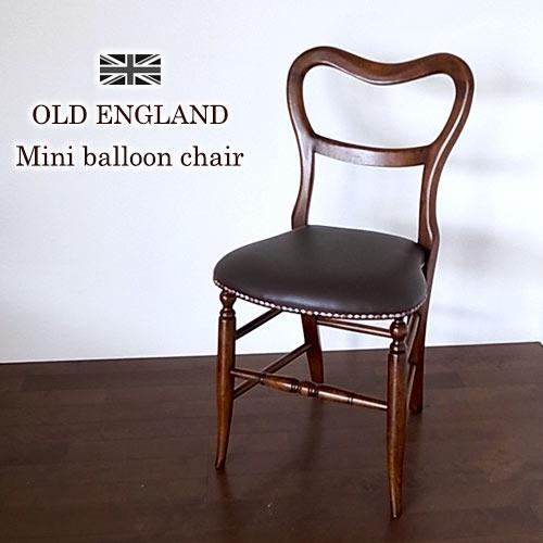 ミニバルーンチェア 椅子 イス おしゃれ 猫脚 茶 ブラウン アンティーク 木製 Antique Oak Collection 【送料無料】