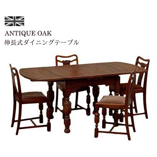 ダイニングテーブル 伸縮式ドローリーフ テーブル 机 デスク おしゃれ 猫脚 茶色 アンティーク 木製 Antique Oak Collection 【送料無料・開梱設置付き】