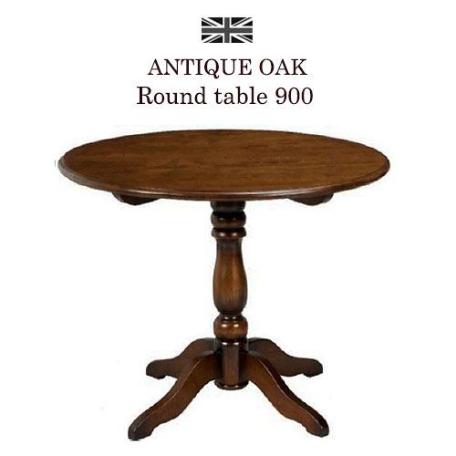 ダイニングテーブル90(丸) テーブル 机 デスク おしゃれ 猫脚 茶色 アンティーク 木製 Antique Oak Collection 【送料無料・開梱設置付き】