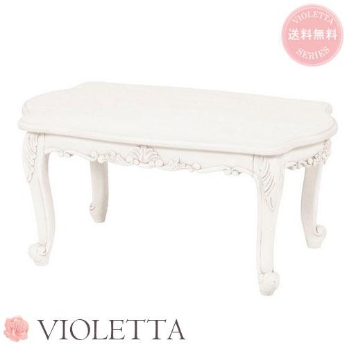 テーブル(ホワイト) ローテーブル リビングテーブル おしゃれ 白家具 ホワイト家具 ロココ 木製 VIOLETTA-ヴィオレッタ 【送料無料】