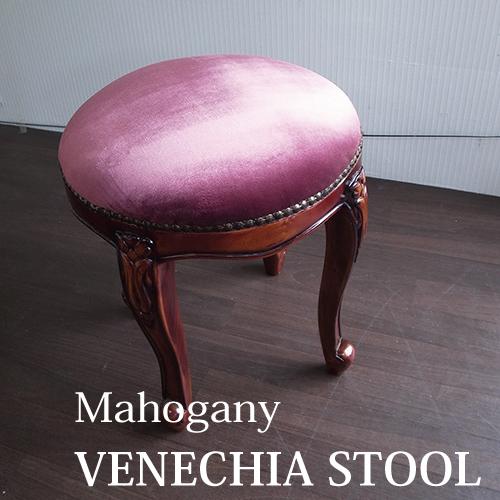 スツール(ベロアパープル)スツール 木製 おしゃれ イス チェア 椅子 猫脚 マホガニー ベネシア 【送料無料】