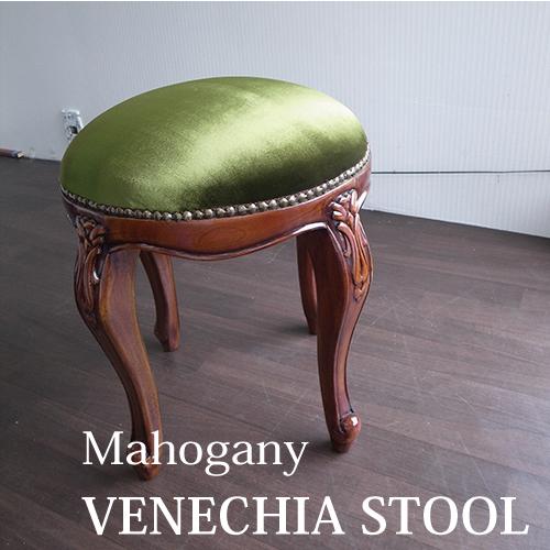 スツール(ベロアグリーン)スツール 木製 おしゃれ イス チェア 椅子 猫脚 マホガニー ベネシア 【送料無料】