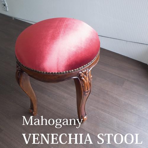 スツール(ベロアレッド)スツール 木製 おしゃれ イス チェア 椅子 猫脚 マホガニー ベネシア 【送料無料】