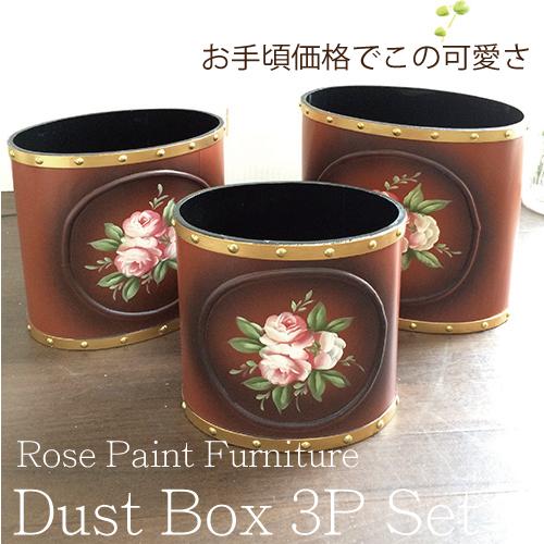 [P5倍 4/16 2時まで] ダストボックス 3Pセット(ブラウン) ゴミ箱 バラ 薔薇 トールペイント
