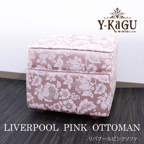 [P5倍 6/2 0時まで] オットマン スツール リバプールオットマン(ピンク) 【送料無料】