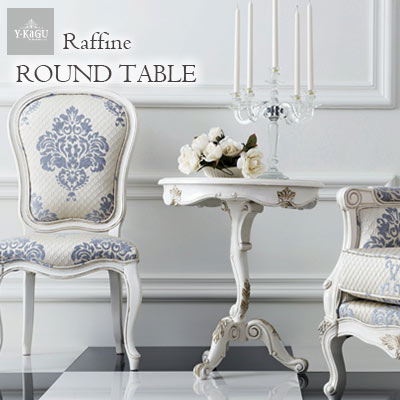 コーヒーテーブル(サイドテーブル) サイドテーブル コンパクト テーブル おしゃれ 白家具 ホワイト家具 ロココ 木製 Y-KAGUオリジナル-Raffine-ラフィネ 【送料無料・開梱設置付き】