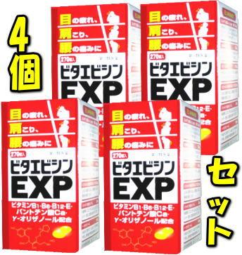 【送料無料】【第3類医薬品】ビタエビシンEXP 270錠 4個セット