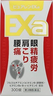 【第3類医薬品】ピュアレンEXa 300錠【3個セット・送料無料】