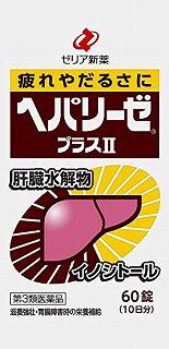【第3類医薬品/小型宅配便】新ヘパリーゼプラスII 60錠×10個セット ゼリア新薬