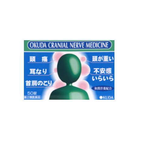 ランキングTOP5 メール便送料無料 第 2 (人気激安) 類医薬品 奥田脳神経薬 50錠 奥田製薬