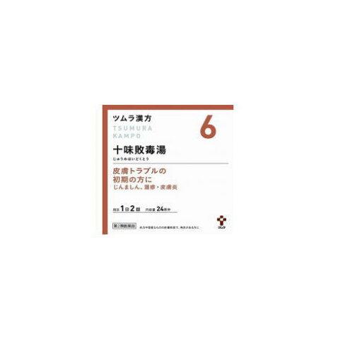 【第2類医薬品】【4個セット】 ツムラ漢方 【6】 十味敗毒湯エキス顆粒 48包 【まとめ買い・4個セット】