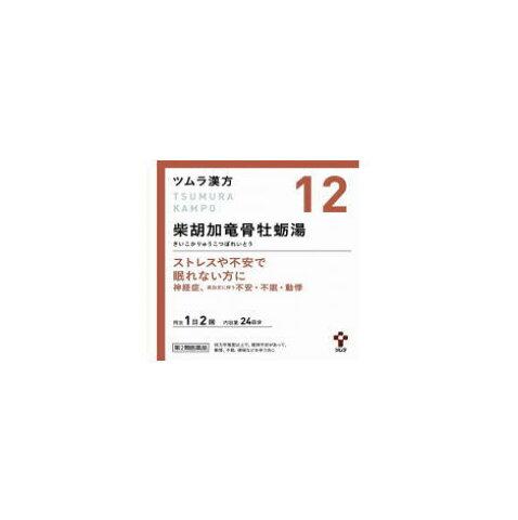 【第2類医薬品】【4個セット】 ツムラ漢方 【12】 柴胡加竜骨牡蛎湯エキス顆粒 48包 【まとめ買い・4個セット】