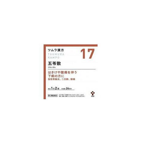 【第2類医薬品】【4個セット】 ツムラ漢方 【17】 五苓散料エキス顆粒 48包 【まとめ買い・4個セット】