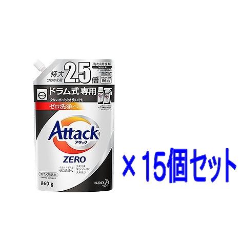 【15個セット/ケース販売】花王アタックZERO(ゼロ) ドラム式専用 つめかえ用 860g×15個