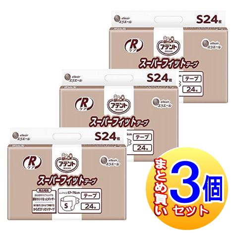 【メーカー直送/3個セット】アテント Rケアスーパーフィットテープ 業務用 S 24枚入×3個【返品・交換・キャンセル不可】小型宅配便