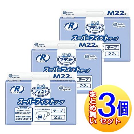【メーカー直送/3個セット】アテント Rケアスーパーフィットテープ 業務用 M 22枚入×3個【返品・交換・キャンセル不可】小型宅配便