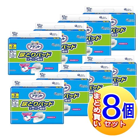 【メーカー直送/8個セット】アテント 尿とりパッドスーパー吸収 男性用 57枚入×8個【返品・交換・キャンセル不可】小型宅配便