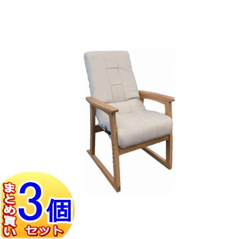 【メーカー直送/3個セット】円背椅子 やすらぎ2 (3個セット) 【返品・交換不可商品】