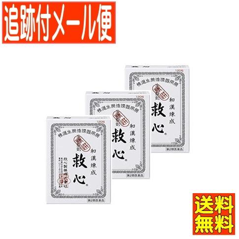 【3個セット】【第2類医薬品】救心 120粒【3個セット/メール便送料無料】