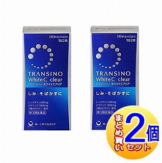 【2個セット】【第3類医薬品】トランシーノ ホワイトCクリア 240錠 第一三共【小型宅配便】