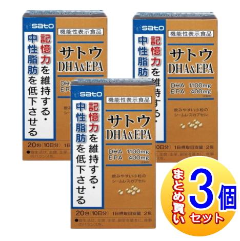 【3個セット】サトウEPA&DHA 20包【小型宅配便】