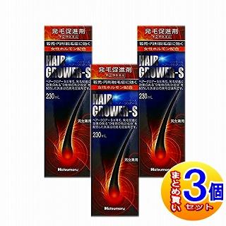 優先配送 3個セット NEW売り切れる前に☆ 第 2 類医薬品 小型宅配便 230ml ハツモールヘアーグロアーS
