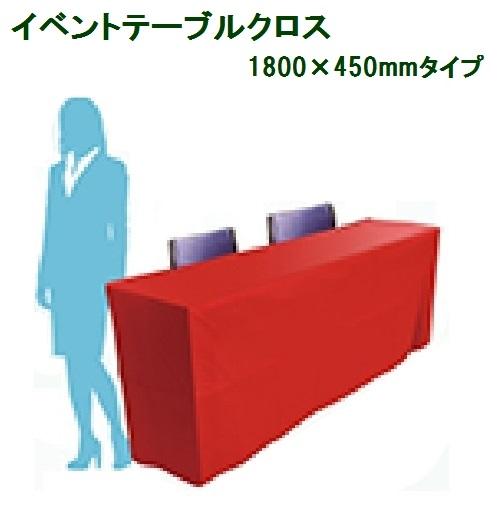 【画像修正まで倉庫入り】イベントテーブルクロス450mmタイプ(50枚入り)※代引き不可●●●