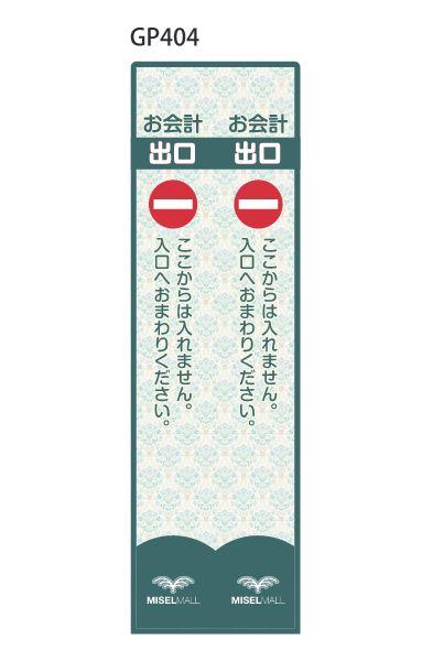 【注目!】ベルトパーテーション用ガイドポールメッセW フル GP404●●●【代引不可】【宅配便不可】