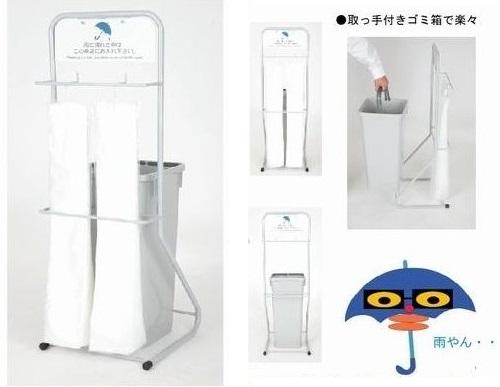 【送料無料】 傘袋スタンド 雨やん 【ゴミ箱付き】 傘袋は別売 メーカー直売 ●●●