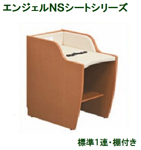 【注目!】オムツ交換台エンジェルNSシリーズ 標準1連・棚付