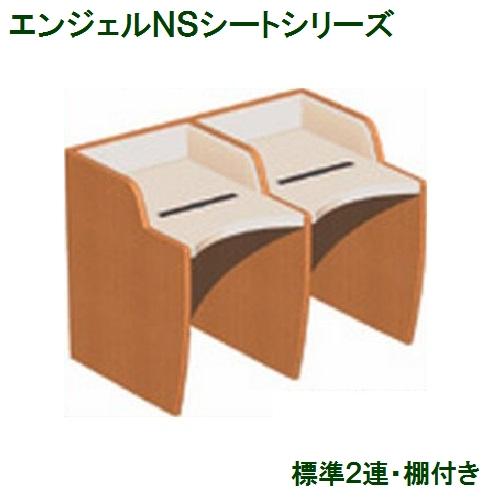 【注目!】エンジェルNSシリーズ標準2連・棚付