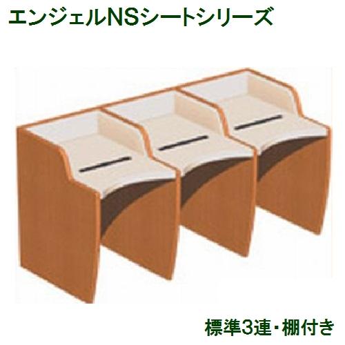 【注目!】エンジェルNSシリーズ標準3連・棚付コンビ製