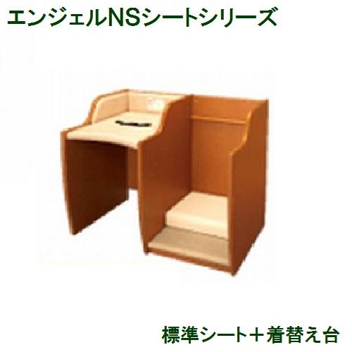 【注目!】エンジェルNSシリーズ標準シート着替え台