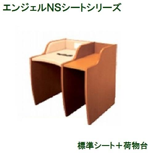 【注目!】エンジェルNSシリーズ標準シート+荷物台