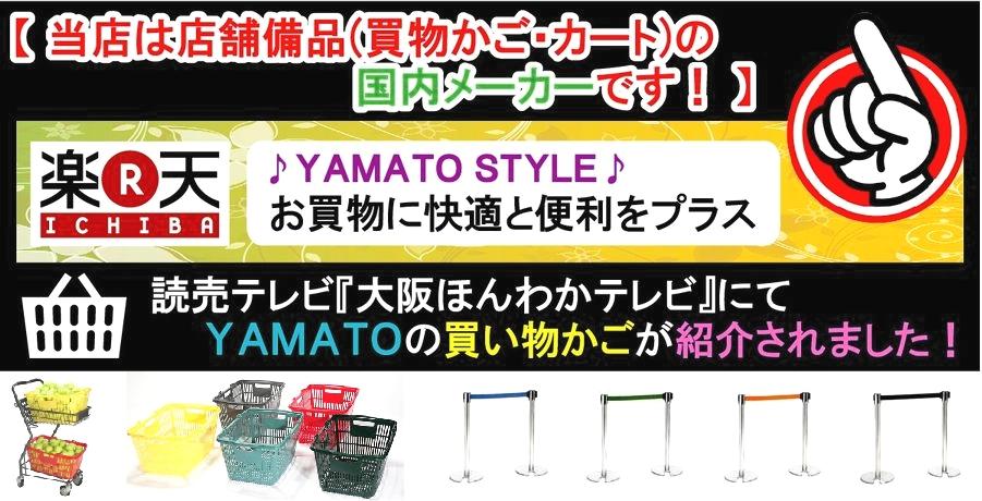 Yamato Market Creation:ベルトパーテーションなどのイベント製品や施設・店舗備品が揃うSHOPです