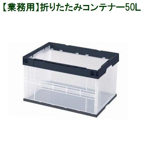【注目!】YamatoSTYLEオリジナル!折りたたみコンテナOC-50 透明/黒【50個パック】