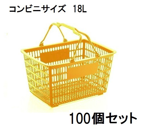 【100個セット】 買い物カゴ SL-7 全6色 容量18リッター コンビニサイズカゴ YAMATO STYLE BASKET 【送料無料】 ★★★