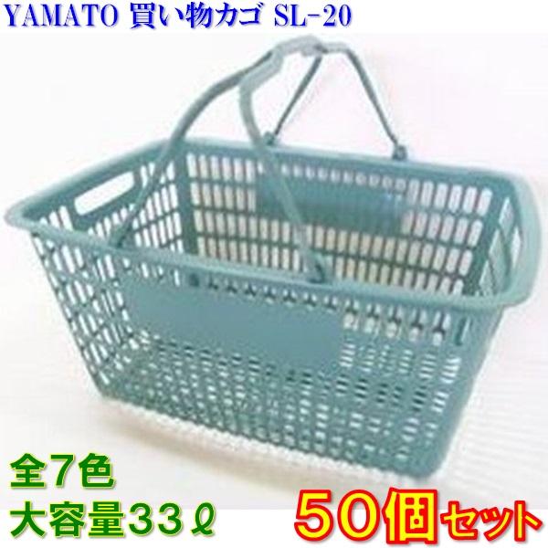 買い物カゴ SL-20 【50個セット】 33リットル 全7色 日本製 大容量 ショッピングバスケット 33リッター 【送料無料】●●●