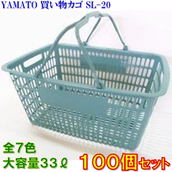 買い物カゴ SL-20 【100個セット】 33リットル 全7色 日本製 大容量 ショッピングバスケット 33リッター 【送料無料】●●●