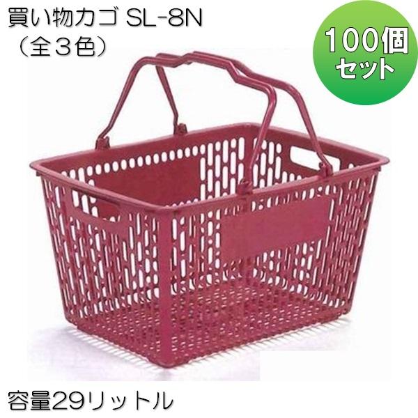 【100個セット】 買い物カゴ SL-8N 29リットル 全3色 日本製 ショッピングバスケット 29リッター 【基本送料無料】◆◆◆